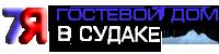Отдых в Судаке недорого частный сектор: Крым 2018